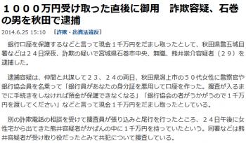 news1000万円受け取った直後に御用 詐欺容疑、石巻の男を秋田で逮捕