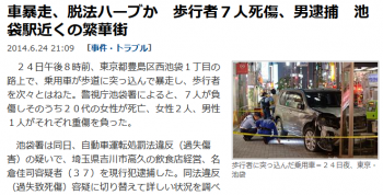 news車暴走、脱法ハーブか 歩行者7人死傷、男逮捕 池袋駅近くの繁華街