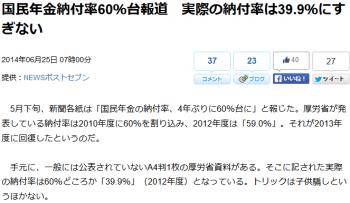 news国民年金納付率60%台報道 実際の納付率は39.9%にすぎない