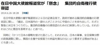 news在日中国大使館報道官が「懸念」 集団的自衛権行使容認
