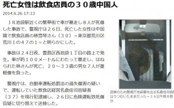 news死亡女性は飲食店員の30歳中国人