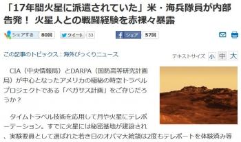 news「17年間火星に派遣されていた」米・海兵隊員が内部告発! 火星人との戦闘経験を赤裸々暴露