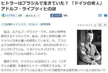 newsヒトラーはブラジルで生きていた? 「ドイツの老人」アドルフ・ライプツィヒの謎
