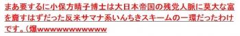 tok反米サマナ系いんちきスキーム(笑)