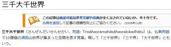 wiki三千大千世界