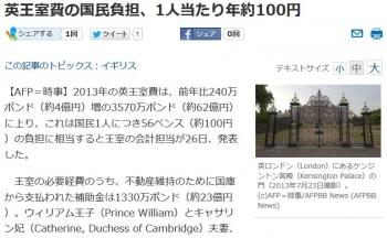 news英王室費の国民負担、1人当たり年約100円