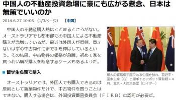 news中国人の不動産投資急増に豪にも広がる懸念、日本は無策でいいのか