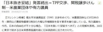 news「日本抜き妥結」発言続出=TPP交渉、関税譲歩けん制―米農業団体や有力議員