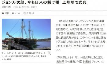 newsジョン万次郎、今も日米の懸け橋 上陸地で式典
