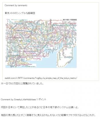 「日本の東京近郊の路線図が複雑すぎると海外掲示板で話題に」海外の反応1
