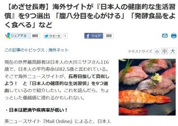 news【めざせ長寿】海外サイトが『日本人の健康的な生活習慣』を9つ選出 「腹八分目を心がける」「発酵食品をよく食べる」など