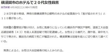 news横須賀市のホテルで20代女性殺害