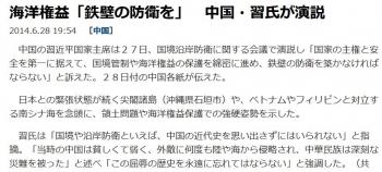 news海洋権益「鉄壁の防衛を」 中国・習氏が演説