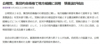 news公明党、集団的自衛権で地方組織に説明 慎重論が続出