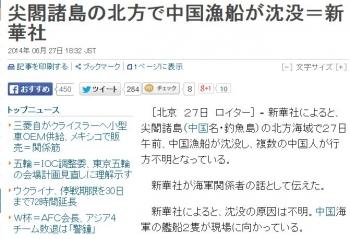 news尖閣諸島の北方で中国漁船が沈没=新華社