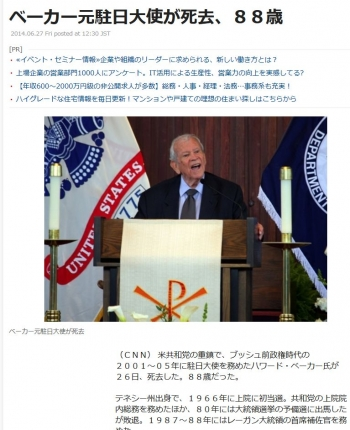 newsベーカー元駐日大使が死去、88歳