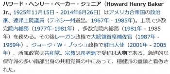 wikiハワード・H・ベーカー・ジュニア1