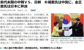 news前代未聞の中韓VS.日朝 朴槿恵氏は中国に、金正恩氏は日本に秋波