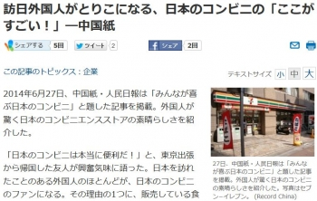 news訪日外国人がとりこになる、日本のコンビニの「ここがすごい!」―中国紙