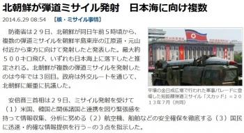 news北朝鮮が弾道ミサイル発射 日本海に向け複数
