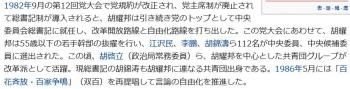 wiki胡耀邦1