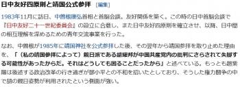 wiki胡耀邦2