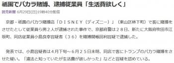 news祇園でバカラ賭博、逮捕従業員「生活費欲しく」