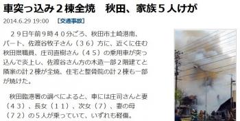 news車突っ込み2棟全焼 秋田、家族5人けが