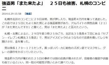 news強盗男「また来たよ」 25日も被害、札幌のコンビニ