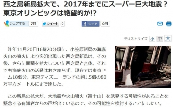 news西之島新島拡大で、2017年までにスーパー巨大地震? 東京オリンピックは絶望的か