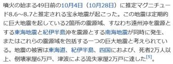 wiki宝永大噴火1