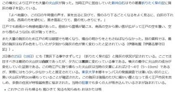 wiki宝永大噴火2