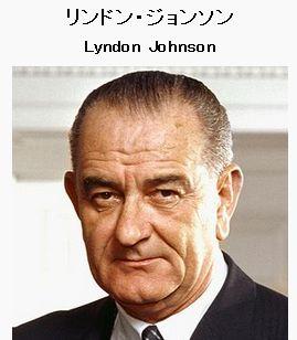wikiリンドン・ジョンソン2