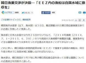 news韓日漁業交渉が決裂…「EEZ内の漁船は自国水域に撤収を」
