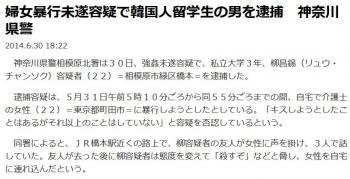 news婦女暴行未遂容疑で韓国人留学生の男を逮捕 神奈川県警