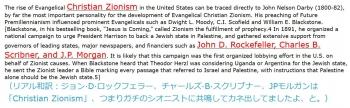 tenChristian ZionismJPモルガン