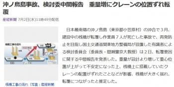 news沖ノ鳥島事故、検討委中間報告 重量増にクレーンの位置ずれ転覆