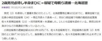 news2歳男児虐待し半身まひに=容疑で母親ら逮捕―北海道警