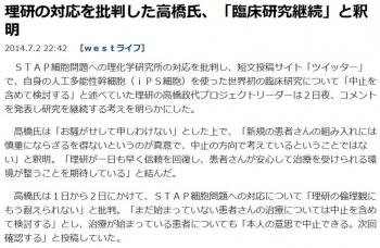 news理研の対応を批判した高橋氏、「臨床研究継続」と釈明
