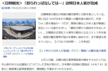 news<日韓観光>「怒られっぱなしでは」訪韓日本人客が急減
