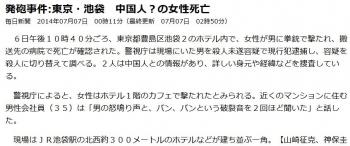news発砲事件東京・池袋 中国人?の女性死亡