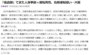 news「低血糖」でまた人身事故=運転男性、危険運転疑い―大阪