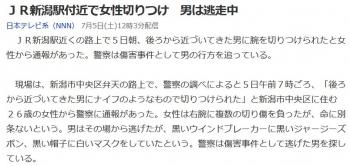 newsJR新潟駅付近で女性切りつけ 男は逃走中