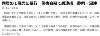news同居の1歳児に暴行 傷害容疑で男逮捕 静岡・沼津