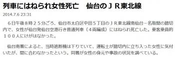 news列車にはねられ女性死亡 仙台のJR東北線