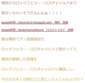 ten理研ロックフェラー・ロスチャイルド