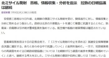news北ミサイル発射 首相、情報収集・分析を指示 拉致の日朝協議は継続
