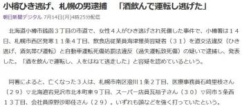 news小樽ひき逃げ、札幌の男逮捕 「酒飲んで運転し逃げた」