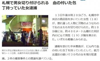 news札幌で男女切り付けられる 血の付いた包丁持っていた女逮捕