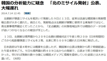 news韓国の分析能力に疑念 「北のミサイル発射」公表、大幅遅れ